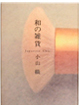 koyama_wanozakka.jpg